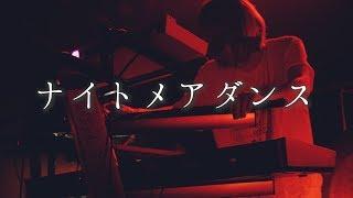 モーモールルギャバンLIVE「ナイトメアダンス」2018.10.12恵比寿LIQUIDROOM