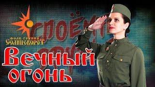 Вечный огонь из к/ф Офицеры / Песни Победы /Фолк-группа Солнцеворот