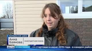 Многодетной семье в честь юбилея Аромашевского района подарили дом