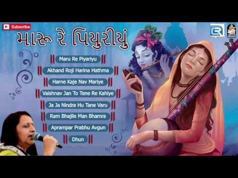 Maru Re Piyariyu | Gujarati Devotional Bhajan | Bharti Vyas | Full Audio Jukebox