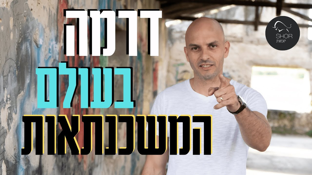 דרמה בעולם המשכנתאות הישראלי 2021