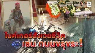 ล้อมวงขาว_ญาติ-เพื่อนร่วมงานศพหนุ่มไบค์เกอร์เสียชีวิตเหตุตกร่องถนน วอนหน่วยงานรับผิดชอบ(220161)