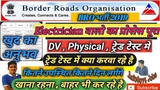 BRO Bharti Live Experience DV Physical Trade Test Live Experience BRO Electrician कितने उपस्थित हुए