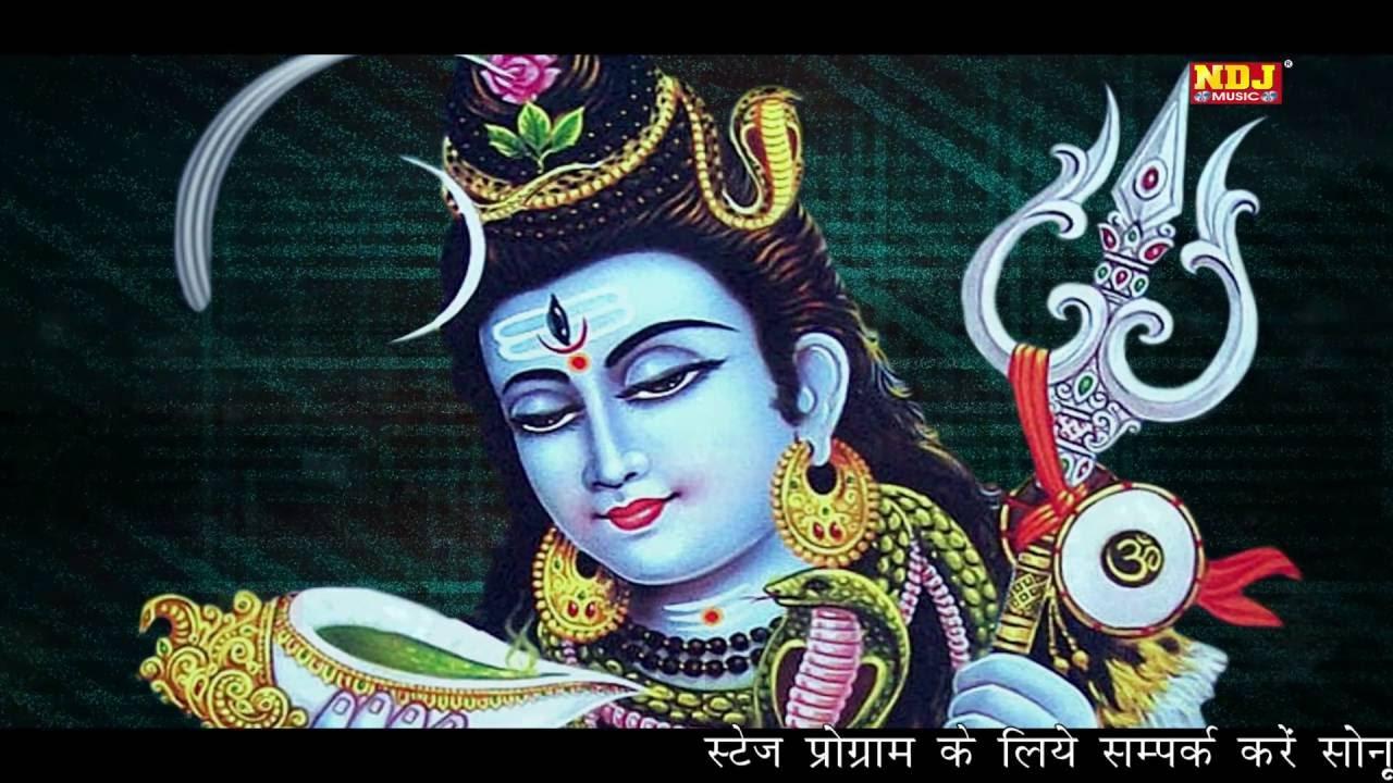 New Bhole Baba Song ! भोल्या के ठिकाने । Raju Punjabi | Sonu Garanpuria|New  Song Haryanvi|NDJ Music