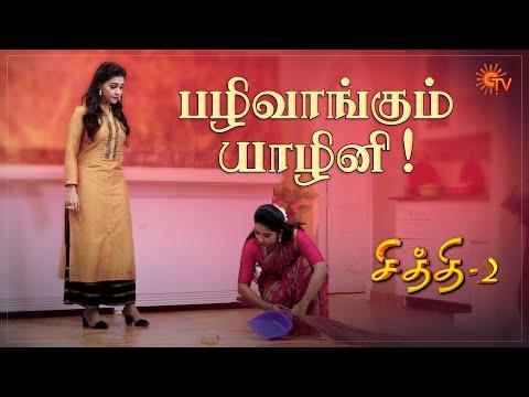 Chithi 2 - Best Scenes | Full EP free on SUN NXT | 23 Feb 2021 | Sun TV | Tamil Serial