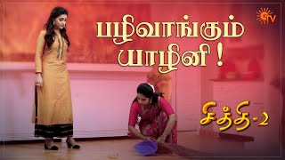 Chithi 2 - Best Scenes | Full EP free on SUN NXT | 23 Feb 2021 | Sun TV | Tamil Serial