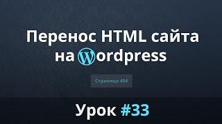 Разработка сайта с нуля. Перенос HTML сайта на WordPress. Страница 404. Урок #33.