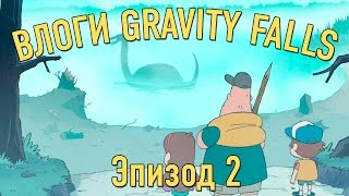 Nostalgia Critic (Doug Walker) Gravity Falls Vlogs: Episode 2 - Legend of the Gobblewonker (rus vo)