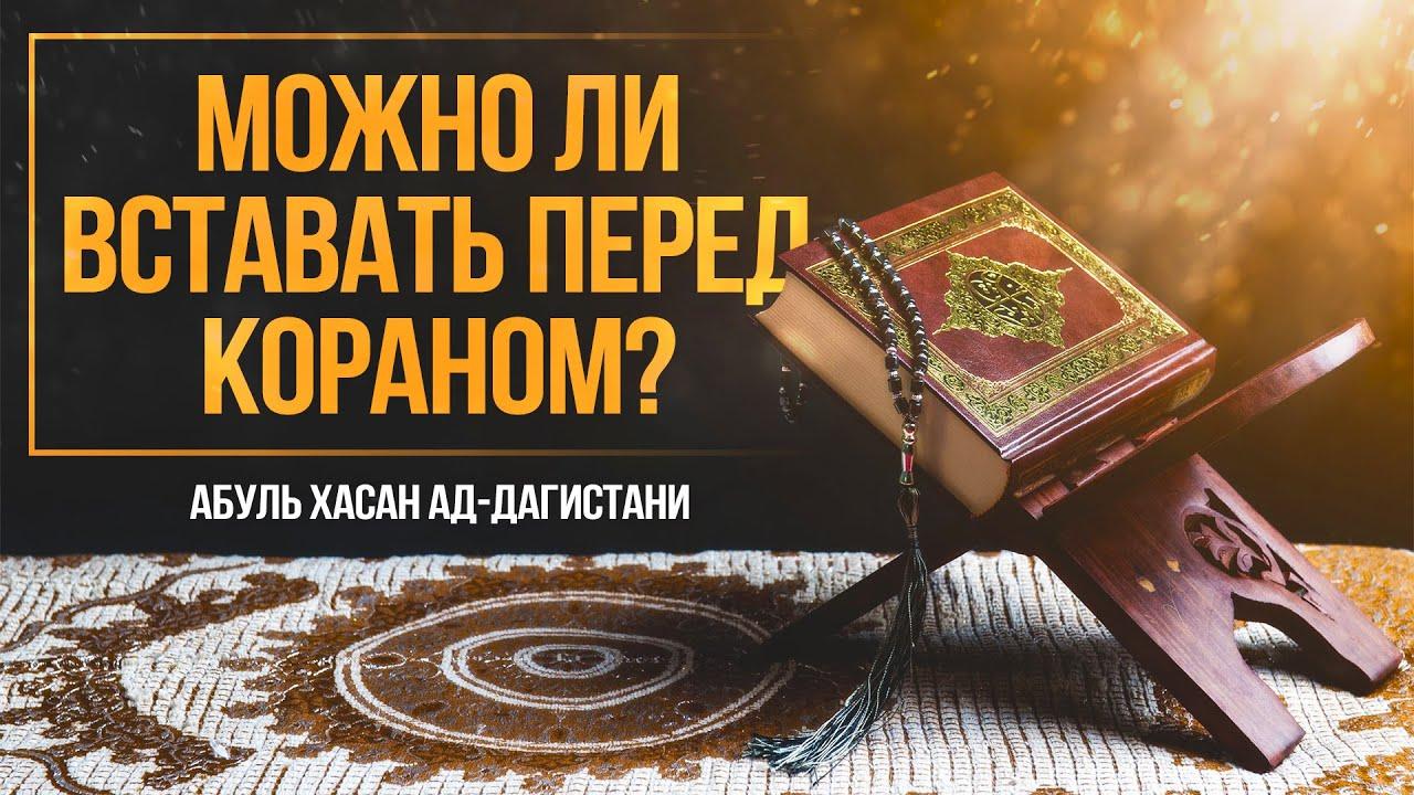 Можно ли вставать перед Кораном?