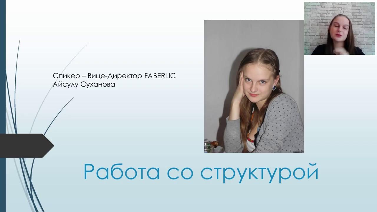 Работа в вебчате ефремов британская девушка модель социальной работы