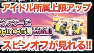 アイドル所属上限が700名にアップ!特別アニメ「スピンオフ」がアプリで見れる!【デレステ】【まったり60ガチャ#683】
