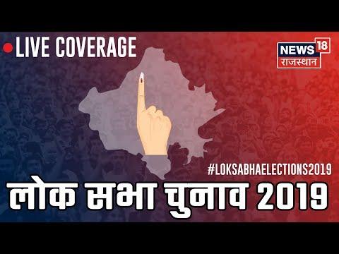 News18 Rajasthan LIVE TV   Hindi News LIVE   Lok Sabha Elections 2019 Live Updates