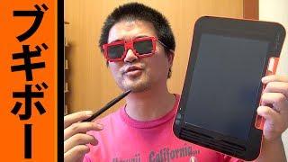 【Q&A】電子メモパッド「ブギーボードSYNC」の疑問にお答え&専用収納ケースがいいぞ【Boogie Board Sync 9.7】