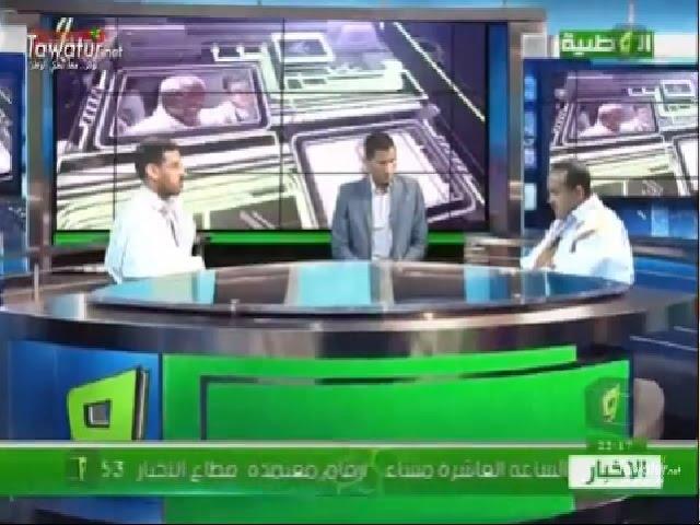 الحدث الأبرز مع المحامي محمد يسلم عبد الدائم، ود.عبد الرحمن اجاه - أين وصلت قضية ولد امخيطير؟