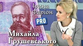 Михайло Грушевський — перший український президент   Велич особистості   березень '14