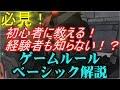 【バトオペ2 PS4 初心者向け!ゲームルール:ベーシック解説 ガンダムバトルオペレーション2! νエックス実況】