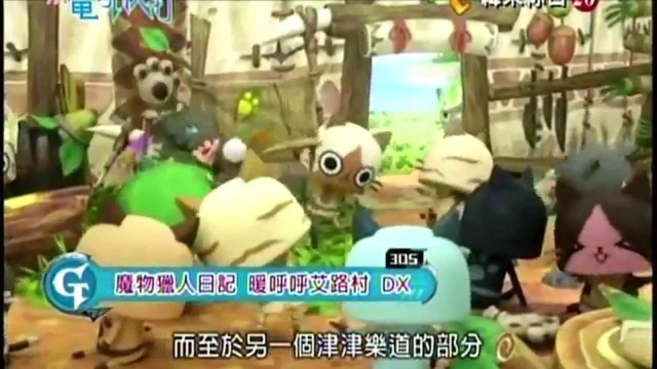『魔物獵人日記 暖呼呼艾路村 DX』新Game介紹   2015.9.12 新電玩快打 HD - YouTube