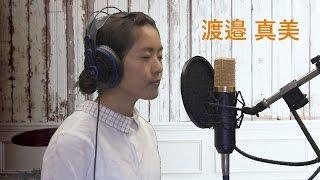 渡邉真美 初のレコーディング体験 映像も撮影しました! Soncho Music S...