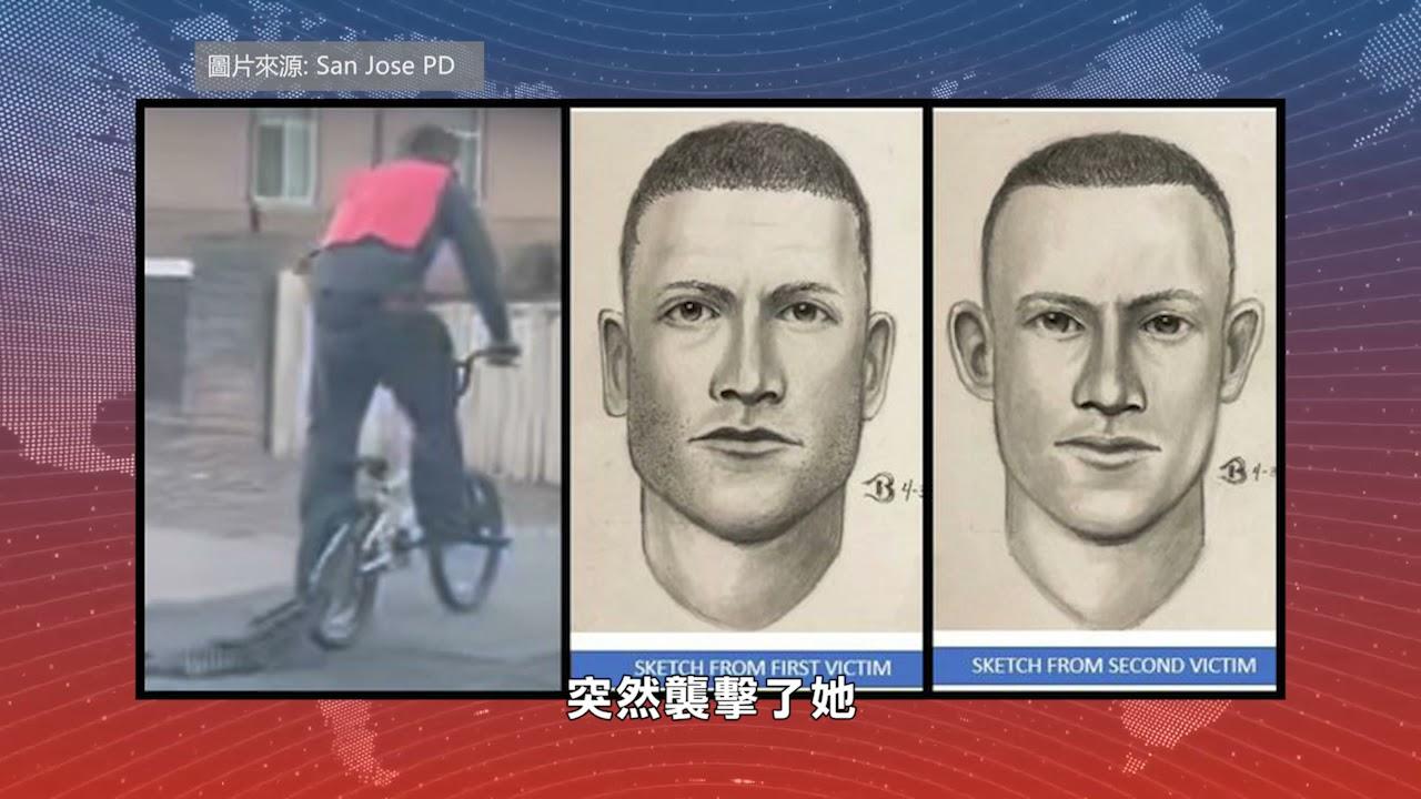 【天下新聞】聖荷西市: 警方尋求市民幫助 尋找惡意襲擊他人男子