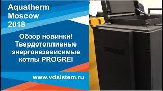 Обзор новинки! Твердотопливные котлы PROGREI  Выставка Aquatherm Москва 2018г от www vdsistem ru