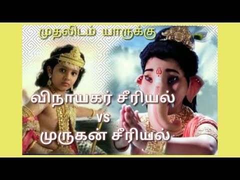 Vinayagar Serial Vs Murugan Serial Who One Take A First Place
