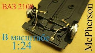 Строю Р/У модель ВАЗ 2108 в масштабе 1:24. ЧАСТЬ 2