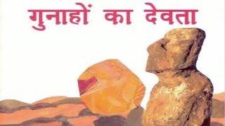 'गुनाहों का देवता' पर बनेगी फ़िल्म   Film Based On Dharamvir Bharati's Novel Gunahon Ka Devta