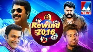 Rewind 2016 Passing through the main incidents in Malayalam film
