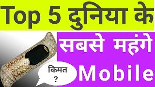 Top 5 World's most expensive Smartphones|Most Expensive Smartphone s|Duniya ke sabse mahnge phone