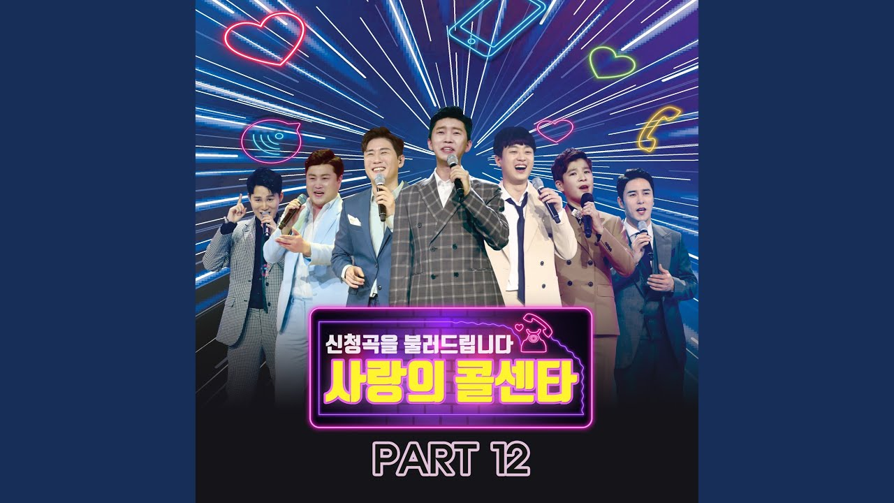 임영웅 - Farewell (이별) (사랑의 콜센타 PART 12)