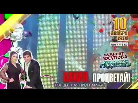 Лакские концерты ТНТ махачкала