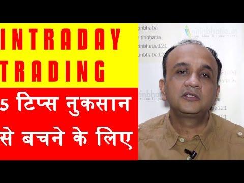 Intraday Trading - 5 Tips to AVOID Losing Money | HINDI