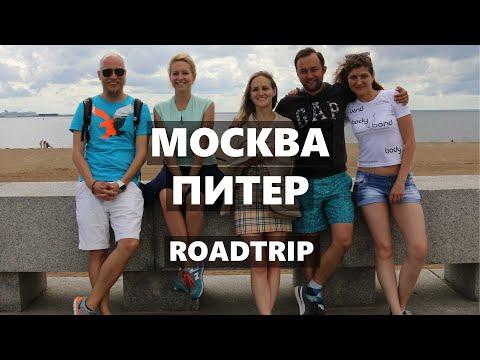Girls & boys. Road trip to Saint-Petersburg. 2015 (Russia)