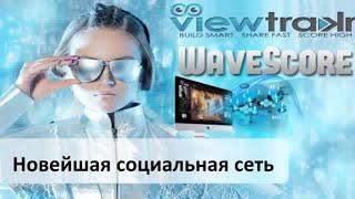 Как зарабатывать на Viewtrakr WaveScore  Социальная сеть без вложений от 13 лет и выше