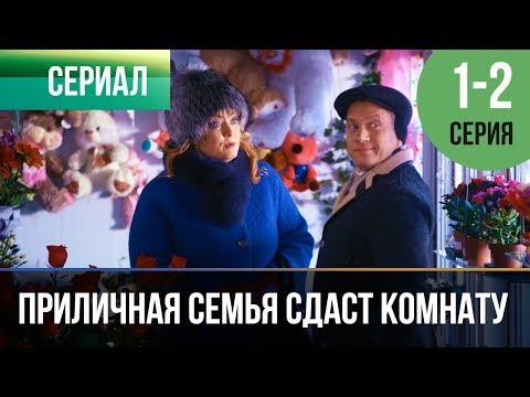 ▶️ Приличная семья сдаст комнату 1 и 2 серия - Мелодрама | Фильмы и сериалы - Русские мелодрамы - Видео онлайн