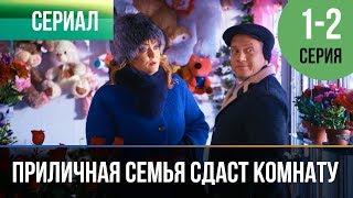 ▶️ Приличная семья сдаст комнату 1 и 2 серия - Мелодрама | Фильмы и сериалы - Русские мелодрамы