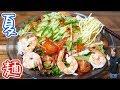 【ズボラ飯】インスタント麺でタイ風 サラダラーメンの作り方【kattyanneru】