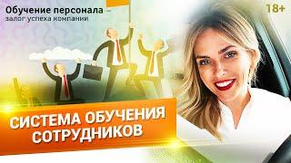 Эффективное обучение сотрудников. Как, обучая персонал, увеличить продажи на 20%? // 18+