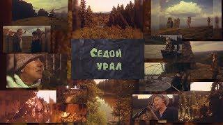 """""""Седой Урал"""" (документальный фильм о природе, 1984)"""