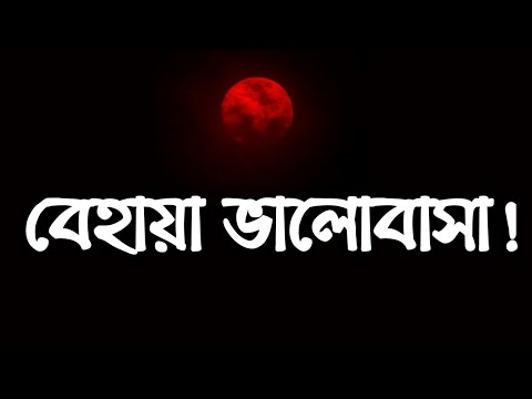 Behaya Bhalobasa | Bengali Audio Sayings - charu diary
