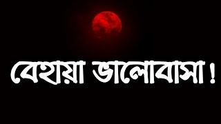 Behaya Bhalobasa | Bengali Audio Sayings - charu diary