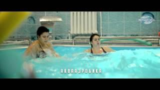 Аквааэробика - Маршал АРТС