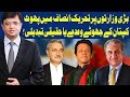 Dunya Kamran Khan Ke Sath | 6 August 2018 | Dunya News