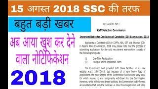 #SSC 15 August 2018 SSC की तरफ से आया खुश करने वाला नोटिफिकेशन