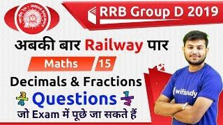 12:30 PM - RRB Group D 2019 | Maths by Sahil Sir | Decimals & Fractions (Part-6)