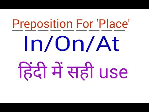 PREPOSITION FOR ' PLACE ' - IN / ON / AT IN ENGLISH GRAMMAR IN HINDI