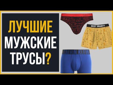 Мужское нижнее белье | Что выбрать мужчинам?