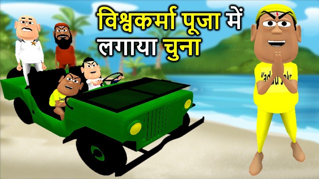 Vishwakarma Puja Special Joke | Jeep ( जीप) | Kala Kaddu Funny Comedy Video | Kaddu Joke Gari Dilado