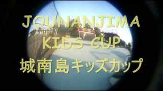 "Jounanjima Kids Cup 2014 ""official"" Trailer"