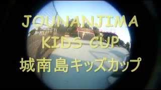 """Jounanjima Kids Cup 2014 """"official"""" Trailer"""